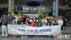 영동군, 다문화자녀 성장프로그램 '리더십 교육'