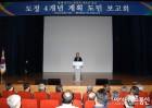 경상남도, '도정 4개년 계획 도민 보고회' 열어
