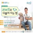 수원시, 제98회 수원포럼 개최...강형욱 훈련사 강연