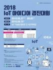 대구시, 제2회 IoT 아이디어 경진대회 개최