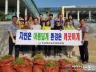 경북도교육청문화원, 9월 가을맞이 환경정비 실시