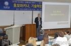이시원 ㈜부천 회장, 영남대 인문학 강좌 지원
