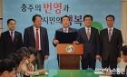 충북 중·북부 시·군, 충북선철도고속화사업 예타조사 면제 건의