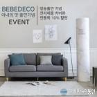 베베데코, '아내의 맛' 방송기념 온라인몰 할인 이벤트 진행