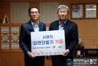 한국도로공사 고령지사, 고령군에 장애인하이패스 단말기 후원