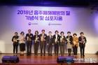 김해시 보건소, 음주폐해 예방사업 '우수기관상' 수상