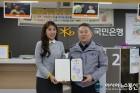 인천서부경찰서, 전화금융사기 피해 예방한 은행직원 감사장 수여