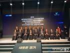 '2018 아시아태평양의 평화·번영을 위한 국제대회' 성료