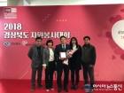 의성군, 道 자원봉사평가서 우수 군 선정