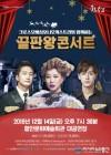 함안문화예술회관서 끝판왕 콘서트 개최