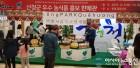 산청 우수 농산물 베트남 시장 '노크'