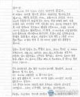 """""""악마에게 보내는 편지"""" 방용훈 장모 편지 절절해…방용훈 아내 투신·장자연 사건 전말은?"""