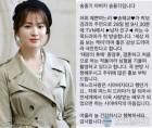 '남자친구' 출연하는 송혜교 위해 송중기 아빠가 보낸 문자 '화제'…'남자친구' OST·시청률·재방송