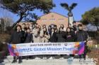 계명문화대 학생들, '글로벌 미션 프로젝트' 수행 위해 출국