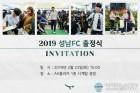성남FC 2019 출정식..은수미 구단주선수단 참가