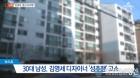 """""""나체 한번 보여달라"""" 김영세 패션디자이너 동성 강제 추행 혐의 내용보니?"""