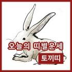 20일 토끼띠 행운의 숫자와 오늘 운풀이