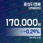 (종목추적) 20일 효성티앤씨현재주가 170,000원