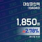(종목추적) 21일 대성파인텍현재가 1,850원