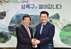 안산시, 남북 교류협력과 통일 준비를 위한 강연회 개최