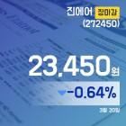 (장마감보고서) 20일 진에어주가 23,450원으로 종료