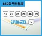 제 850회 로또 당첨번호 '16ㆍ20ㆍ24ㆍ28ㆍ36ㆍ39+ 5'…연금복권 당첨번호는?