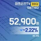 25일 마감보고 아프리카TV주가 52,900원 마감