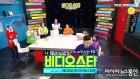 비디오스타, 아싸 제작 인싸 특집! 오랜만에 근황 공개한 스타들의 실검 장악 도전기!