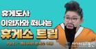 '소떡소떡' 유행 시킨 이영자 휴게소 맛집 리스트! 원조 먹방 여신 그녀의 환상적인 맛 평가!