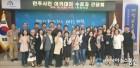 대덕구, 민주시민 아카데미 심화과정 운영