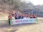 울산 북구 겨울철 산불예방 및 산림보호 캠페인