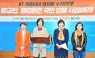 KT 특혜채용 의혹 정갑윤 의원 불똥...울산서도 의혹 규명 촉구