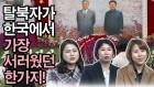 """탈북자 한국생활 """"일 없습네다!"""" 단호박 화법에 """"북한 사람 무섭다"""""""