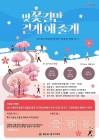 해운대구, 달맞이 벚꽃길 함께 걷기 행사 개최