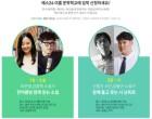 예스24 독자 선정 '한국 문학의 미래가 될 젊은 작가' 최은영 소설가, 안희연 시인