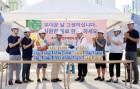 화성 동탄 부영아파트 입주예정자회, 근로자들에게 음료수 전달