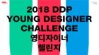 영디자이너들의 셀프 프로모션의 장, '2018 DDP 영디자이너 챌린지'전 개최