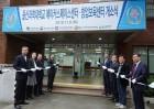 울산과학대학교, '메이커스페이스센터·창업보육센터' 개소