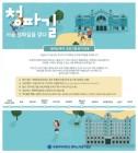 숙명여대, '서울 청파길 투어 프로그램' 개최