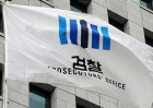 약정원-IMS 개인정보 형사재판…문 대통령이 변수?