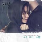 '名品 보컬' 소향 '시간' OST 부른다, 노래 제목은 '눈을 감아'