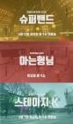 JTBC '극한 예능'들이 찾아온다...금토일 라인업 완성
