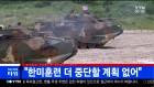 북한의 '나쁜 마음'에 대비하고 있나?