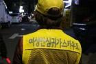 '서울 여성' 안심귀가하세요, 2018년 연말 매뉴얼 정리