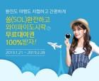 신한은행, 쏠(SOL) 환전하면 와이파이도시락 무료이용권 증정