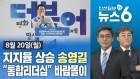 """지지율 상승 송영길…""""통합리더십"""" 바람몰이 外 20180820"""