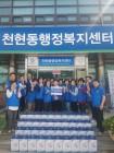 하남시, 천현동 행정복지센터 추석맞이 김 선물세트 기탁