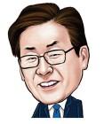 '한 점 의혹' 없다는 이재명