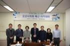 오산시의회 본예산 심사를 위한 '예산 아카데미 열어