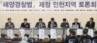 전문성 갖춘 조직으로 … '해양경찰법' 제정 토론회